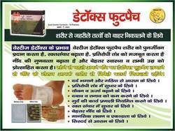 foot patch supplier in Seelampur